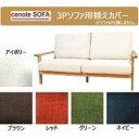 CENOTE セノーテ 3Pソファ用替えカバー レッド 1019803