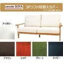 CENOTE セノーテ 3Pソファ用替えカバー グリーン 1019804