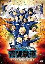 ミュージカル『青春-AOHARU-鉄道』~すべての路は所沢へ通ず~/DVD/ KADOKAWA ZMBZ-13352