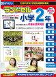 がくげい GMCD-009V ランドセル小学2年 学習指導要領対応 第7版