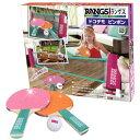 ラングスジャパン RANGS JAPAN どこでもピンポン ピンク