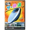 ハイビジョン ザ・鉄道/DVD/PHVD-2画像