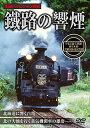 鐵路の響煙 夕張支線・石勝線・室蘭本線・富良野線/DVD/ ピーエスジー PSSD-222
