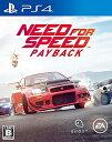 ニード・フォー・スピード ペイバック PS4版画像