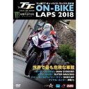 マン島TT オン・バイク・ラップス 2018/DVD/ ウィック・ビジュアル・ビューロウ WVD-489