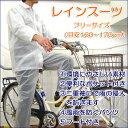 (あさひ)- EVAレインスーツ カラー:半透明 (130)-(自転車)(レインウェアー)
