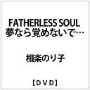FATHERLESS SOUL/DVD/FDVP-003