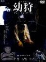 幼狩/DVD/FDV-502