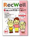 Rec Well 春号/RH1100 (羽立工業(HATACHI))