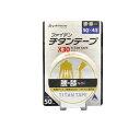 チタンテープX30 伸縮タイプ 5cm×4.5m