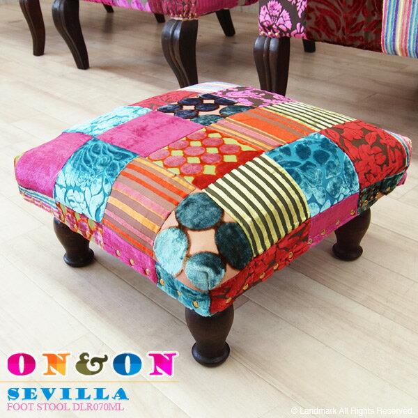 ON&ON SEVILLA セビージャ オットマン スツール 椅子 UKクラシック ボヘミアン オリエンタル フレンチモロッコ パッチワーク ベルベット DLR070MLの写真