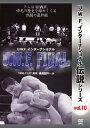 U.W.F.インターナショナル伝説シリーズvol.10 U.W.F. FINAL 1996.12.27 東京・後楽園ホール/DVD/ クエスト SPD-1230