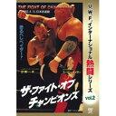 U.W.F.インターナショナル熱闘シリーズvol.2 ザ・ファイト・オブ・チャンピオンズ 1993.8.13 東京・日本武道館/DVD/ クエスト SPD-1232
