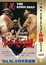 復刻!U.W.F.インターナショナル熱闘シリーズvol.3 スーパーヘビー大決戦 1994.10.8 東京・日本武道館(仮)/DVD/ クエスト SPD-1233