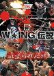 新W★ING伝説 血塗られた絆/DVD/SPD-1323