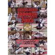 全日本ブラジリアン柔術オープントーナメント2003/DVD/SPD-2505