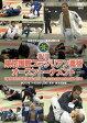 第1回東京国際ブラジリアン柔術オープントーナメント/DVD/SPD-2517