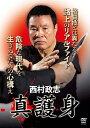 西村政志 真護身 ボディーガードのプロが教える本物の実戦(仮)/DVD/ クエスト SPD-3826