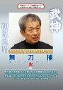 武神館DVDシリーズ天威武宝(三) 無刀捕 火/DVD/ クエスト SPD-7113