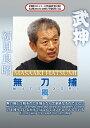 武神館DVDシリーズ天威武宝(四) 無刀捕 風/DVD/ クエスト SPD-7114