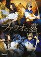 演劇女子部「ファラオの墓」/DVD/EPBE-5558