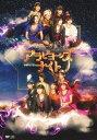 演劇女子部「アラビヨーンズナイト」/DVD/ アップフロントワークス EPBE-5612