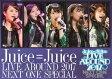 Juice=Juice LIVE AROUND 2017 ~NEXT ONE SPECIAL~/DVD/HKBN-50214