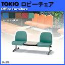 ロビーチェア 待合室チェア LA-2TL (ビニールレザー) テーブル付 W1560X630XH740 SH390