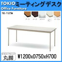 会議用テーブル 机 天板まわりソフトエッジ 4本脚 塗装脚タイプ TDS-T1275M 棚なし W1200X750XH700