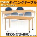 ダイニングテーブル・会議用テーブル MIT-1575Cキャスタータイプ (W1500D750H700)