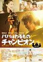 パパはわるものチャンピオン/DVD/ アミューズ ASBY-6139