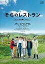 そらのレストラン Blu-ray/Blu-ray Disc/ アミューズ ASBD-1225