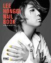 LEE HONGGI NAIL BOOK イ・ホンギ ネイルブック / イ・ホンギ FTISLAND