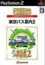 SuperLite2000 シミュレーション 東京バス案内(ガイド)2/PS2/SLPM-66555/B 12才以上対象