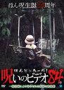 ほんとにあった!呪いのビデオ 84/DVD/ ブロードウェイ BWD-3179
