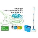 plus more 回転モップ Loco Loco(ロコロコ) BGO-18-BL ブルー