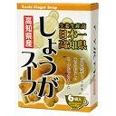 ヨコヤマコーポレーション 高知県産 しょうがスープ 6.2gX6