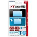 3DS用 目にラクシート3D 3WF1191 1401
