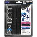 PS4HD PS4 Pro用フィルター&キャップ ほこりとるとる入れま栓 4P ブラック画像