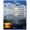 シンフォレストBlu-ray 絶景大陸 中南米&南極 地球の果てに広がる極上時間 Amazing Views in Latin America & Antarctica/Blu-ray Disc/ シンフォレスト RDA-22
