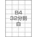 中川製作所 マルチPOP用紙 B4 32分割 1000枚/ 箱 白 0000-302-B4W1