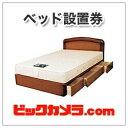 生毛工房(うもうこうぼう)ベッド設置手数料