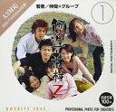 創造素材Z (1) 若者/仲間×グループ