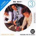 創造素材Z (3) 若者/男の子 1