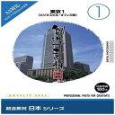 創造素材 日本 1 東京 1 (ビジネスビル・オフィス街)
