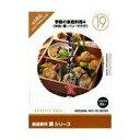 イメージランド 創造素材 食19季節の家庭料理4(弁当・麺・パン