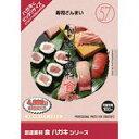 創造素材 食ハガキ(57)寿司ざんまい(WIN&MAC)(935704)