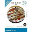 創造素材 食(59)焼・揚・炒・煮・蒸2(料理)(WIN&MAC)(935707)