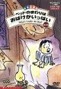 ヤマハ DVDエホンバコ ベツドノマワリハ