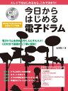 今日からはじめる電子ドラムCD付 ヤマハミュージックメディア